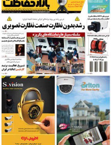مجله بازار حفاظت شماره 1