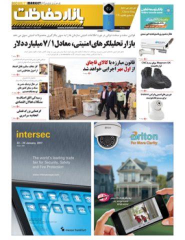 مجله بازار حفاظت شماره 2