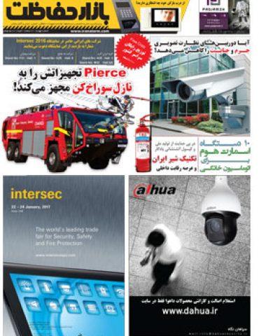 مجله بازار حفاظت شماره 4