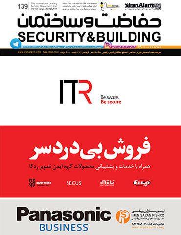 دو هفته نامه حفاظت و ساختمان شماره 139