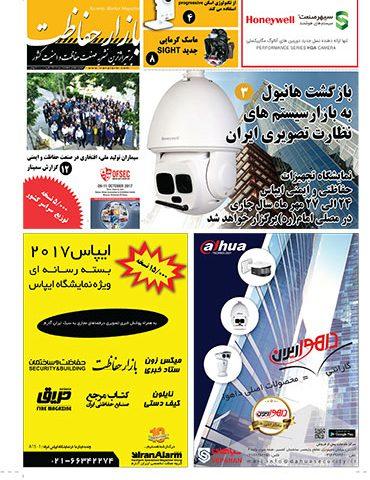 مجله بازار حفاظت شماره 7