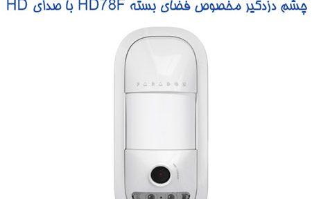 چشم دزدگیر مخصوص فضای بسته HD78F با صدای HD