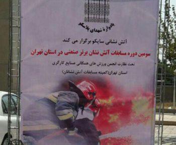مسابقات آتش نشانی برتر صنعتی در استان تهران در حال برگزاری است