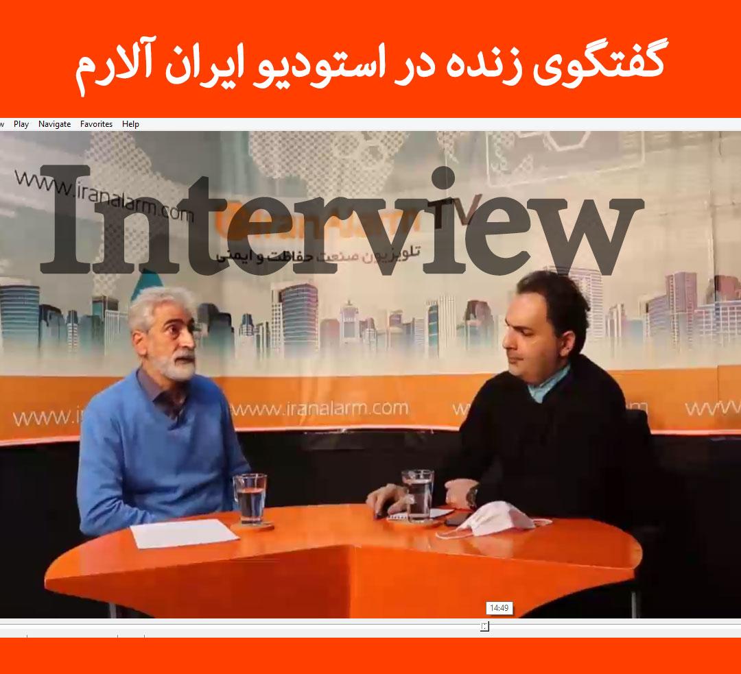 گفتگوی زنده در استودیو ایران آلارم