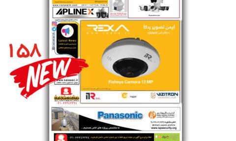 مجله حفاظت و ساختمان 158