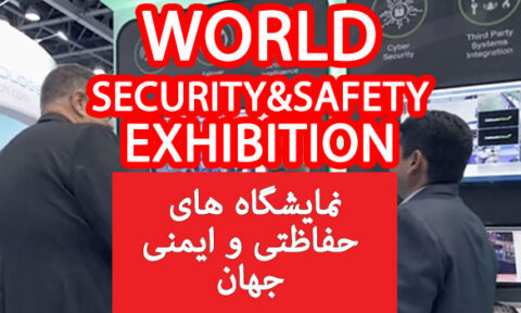 نمایشگاه حفاظتی و ایمنی